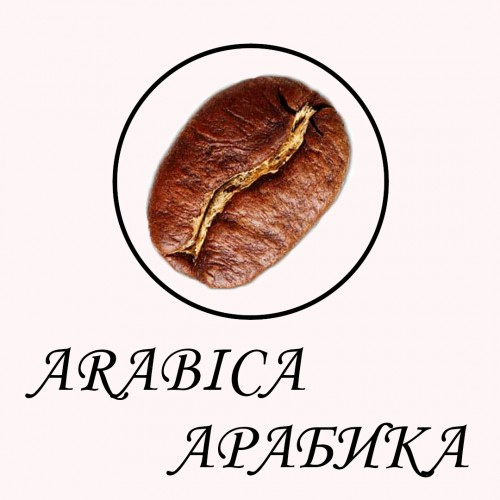 Арабика (12)